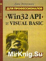 Win32 API и Visual Basic. Для профессионалов