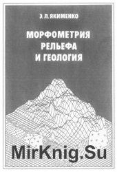 Морфометрия рельефа и геология