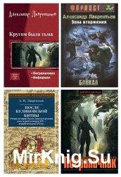 Лаврентьев Александр - Cобрание сочинений (5 книг)