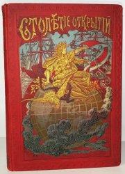 Столетие открытий в биографиях замечательных мореплавателей и завоевателей  ...