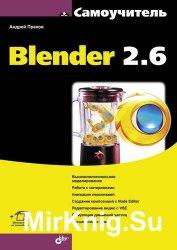 Самоучитель Blender 2.6 + Code