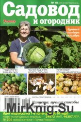 Садовод и огородник №18 2015
