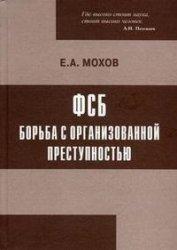 ФСБ: борьба с организованной преступностью