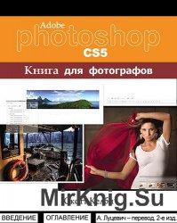 Adobe Photoshop CS5. Книга для фотографов (2 издание перевода)