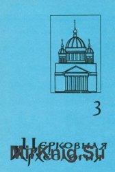 Церковная археология: Часть 3. Памятники церковной археологии России