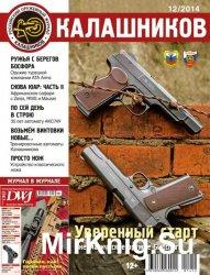 Калашников №12 2014