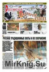 Российская Охотничья газета №7 2016