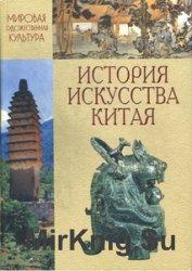 Мировая художественная культура. История искусства Китая