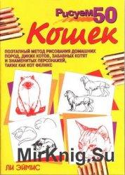 """Подборка книг из серии """"Рисуем 50"""" (31 книга)"""
