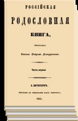 Российская родословная книга. В 4-х частях