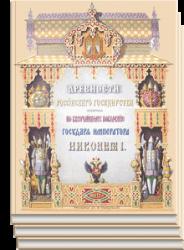 Древности российского государства. В 6-ти отделениях