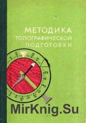 Методика топографической подготовки