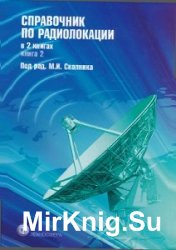 Справочник по радиолокации. В 2-х книгах. Книга 2