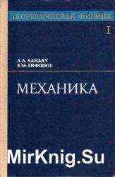 Теоретическая физика. (в 10 томах)