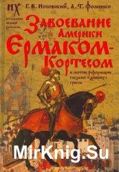 Завоевание Америки Ермаком-Кортесом и мятеж Реформации глазами древних грек ...