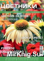Цветники в саду №9 2016