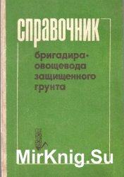Справочник бригадира-овощевода защищенного грунта