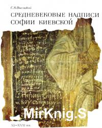 Средневековые надписи Софии Киевской