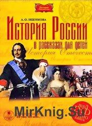 История России в рассказах для детей (аудиокнига) читает С. Федосов