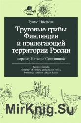 Трутовые грибы Финляндии и прилегающей территории России