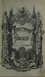 Художественная энциклопедия (Иллюстрированный словарь искусств и художеств) ...