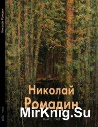 Николай Ромадин (Мастера живописи)