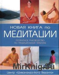 Новая книга по медитации
