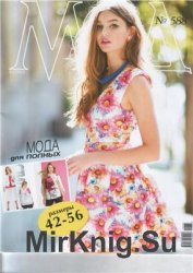 Журнал мод №588