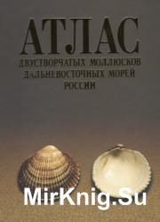 Атлас двустворчатых моллюсков дальневосточных морей России