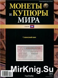 Монеты и купюры мира №-148