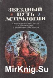 Звездный путь астрологии
