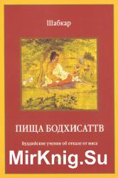 Пища бодхисаттв. Буддийские учения об отказе от мяса