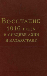 Восстание 1916 года в Средней Азии и Казахстане