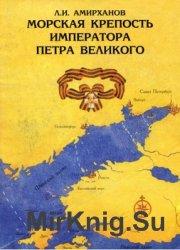 Морская крепость императора Петра Великого