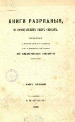Книги разрядные Т1. (1614 - 1627)