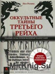 Оккультные тайны Третьего рейха