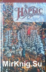Нарыс гісторыі Беларусі ад старажытнасці да канца XVIII стагоддзя