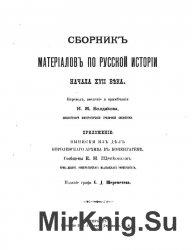 Сборник материалов по русской истории начала XVII века