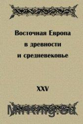 Восточная Европа в древности и средневековье. XXV