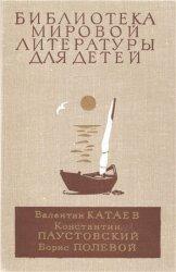 Библиотека мировой литературы для детей. Том 24. Катаев В., Паустовский К., ...