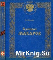Адмирал Макаров (Ратная слава России)