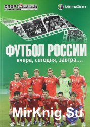 Футбол России вчера, сегодня, завтра. 1860-2011. В 2-х книгах