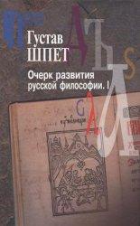 Очерк развития русской философии. Часть 1-2