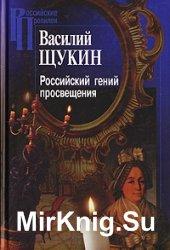 Российский гений просвещения
