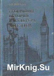 География, история и культура Англии