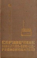 Справочник школьника-радиолюбителя
