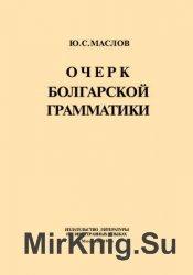 Очерк болгарской грамматики