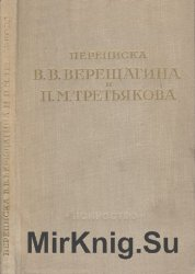 Переписка В. В. Верещагина и П. М. Третьякова. 1874-1898