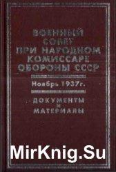Военный совет при народном комиссаре обороны СССР. Ноябрь 1937 г. Документы ...