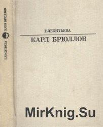 Карл Брюллов. 2-ое издание, дополненное